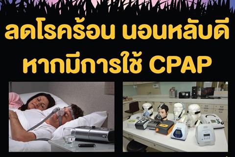 ลดโรคร้อน นอนหลับดี หากมีการใช้ CPAP