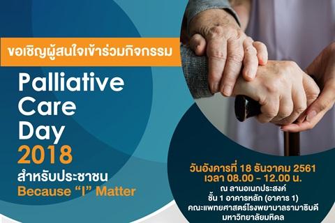 """ขอเชิญผู้สนใจเข้าร่วมกิจกรรม Palliative Care Day 2018 สำหรับประชาชน Because """"I"""" Matter"""