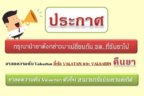 ประกาศ ขอเรียนผู้ป่วยทุก ๆ ท่านทราบ กรุณานำยาลดความดัน Valsartan ยี่ห้อ VALATAN และ VALSARIN มาเปลี่ยนกับ รพ. ที่รับยาไป