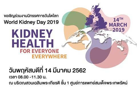 ขอเชิญร่วมงานนิทรรศการวันไตโลก World Kidney Day 2019
