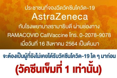 ประชาชนที่จองฉีดวัคซีนโควิด-19 AstraZeneca กับโรงพยาบาลรามาธิบดี ผ่านช่องทาง RAMACOVID CallVaccine โทร. 0-2078-9078