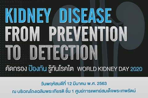 KIDNEY DISEASE FROM PREVENTION TO DETECTION คัดกรอง ป้องกัน รู้ทันโรคไต WORLD KINDNEY DAY 2020