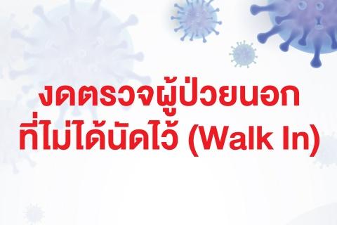 ประกาศโรงพยาบาลรามาธิบดี ในสถานการณ์การระบาดของโควิด-19 งดรับผู้ป่วยนอกที่ไม่ได้นัดไว้ (Walk In)