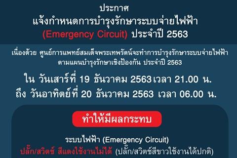 แจ้งกำหนดการบำรุงรักษาระบบจ่ายไฟฟ้า (Emergency Circuit) ประจำปี 2563