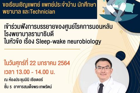 ขอเชิญเข้าร่วมฟังการบรรยายของศูนย์โรคการนอนหลับโรงพยาบาลรามาธิบดี ในหัวข้อ เรื่อง Sleep-wake neurobiology
