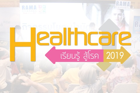 Healthcare เรียนรู้ สู้โรค 2019