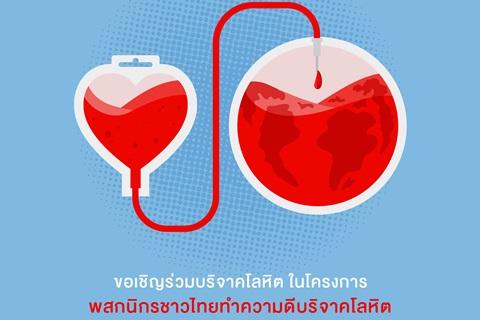 ขอเชิญร่วมบริจาคโลหิต ในโครงการพสกนิกรชาวไทยทำความดีบริจาคโลหิต