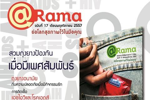 นิตยสารวาไรตี้สุขภาพดี @Rama ฉบับที่ 17 เดือนพฤศจิกายน 2557