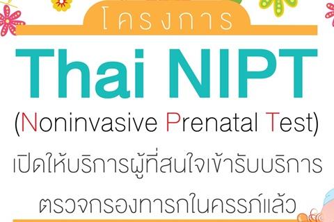 โครงการ Thai NIPT (Noninvasive Prenatal Test)