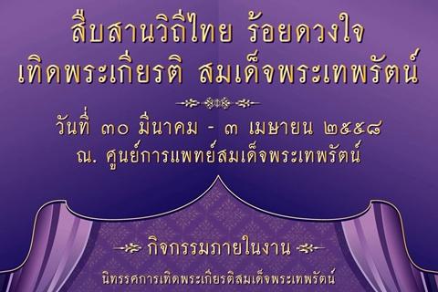 วันที่ 30 มีนาคม - 3 เมษายน 2558 ณ ศูนย์การแพทย์สมเด็จพระเทพรัตน์