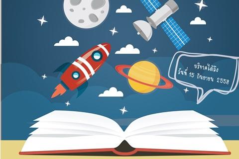 ขอเชิญร่วมบริจาคหนังสือและสื่อการเรียนรู้