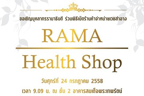 """พิธีเปิดร้านค้าจำหน่ายเวชสำอาง """"Rama Health Shop"""""""
