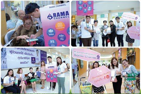 กิจกรรมประชาสัมพันธ์ Application Rama Channel