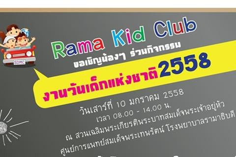 ขอเชิญน้องๆ ร่วมกิจกรรม งานวันเด็กแห่งชาติ 2558