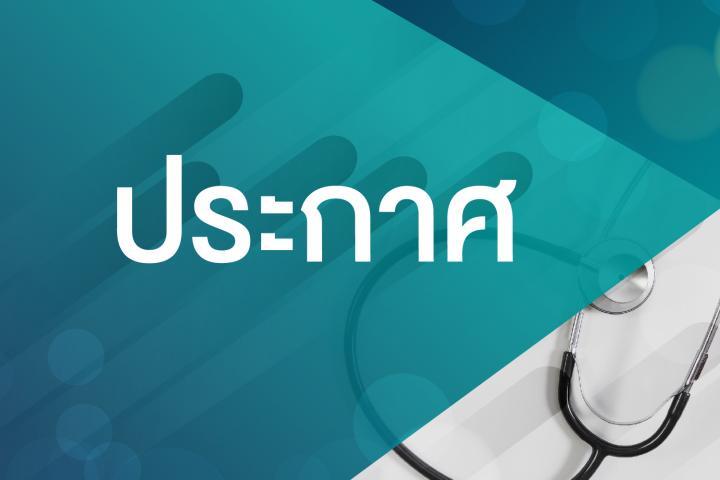 ประกาศ คณะแพทยศาสตร์โรงพยาบาลรามาธิบดี มหาวิทยาลัยมหิดล