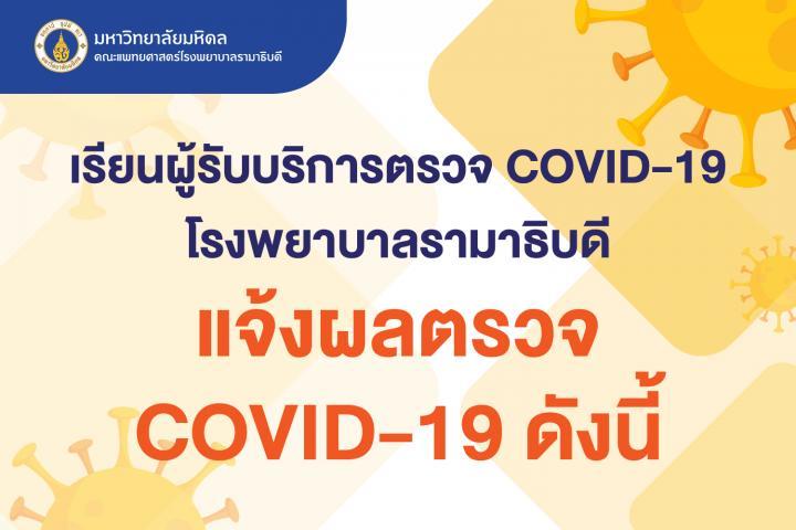 เรียนผู้รับบริการตรวจ COVID-19 โรงพยาบาลรามาธิบดี เรื่อง แจ้งผลตรวจ COVID-19