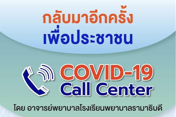 กลับมาอีกครั้ง เพื่อประชาชน COVID-19 Call Center