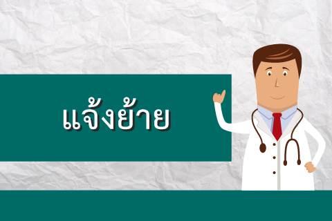 แจ้งย้ายจุดบริการหน่วยตรวจผู้ป่วยนอกแพทย์ทางเลือก