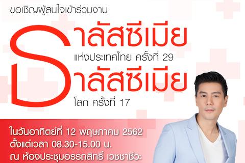 เรียนเชิญร่วมงานชมรมธาลัสซีเมียแห่งประเทศไทยครั้งที่ 29 และงานวันธาลัสซีเมียโลกครั้งที่ 17