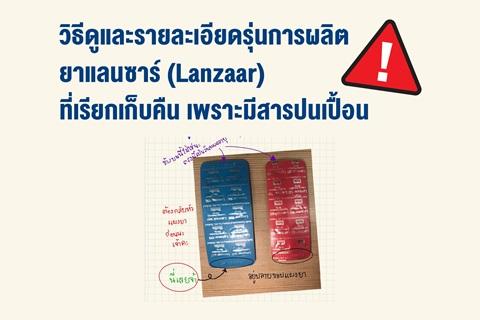 ประกาศ เรียกเก็บยาแลนซาร์ (Lanzaar) หรือ Losartan Potassium ขนาด 50 และ 100 มก. เฉพาะบางรุ่นการผลิต