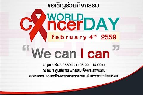 ขอเชิญร่วมกิจกรรม งานวันมะเร็งโลก