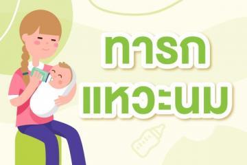 ทารกแหวะนม