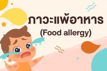 ภาวะแพ้อาหาร (Food allergy)