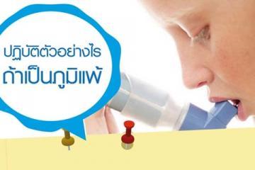 โรคภูมิแพ้ในเด็ก