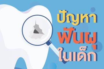 ปัญหาฟันผุในเด็ก