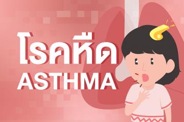 โรคหืด (ASTHMA)