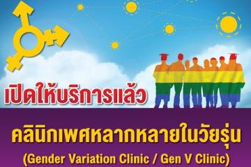 เปิดให้บริการคลินิกเพศหลายหลายในวัยรุ่น ทุกวันศุกร์ ที่ 2 ของเดือน