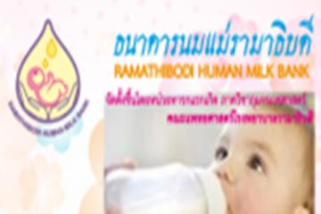ธนาคารนมแม่รามาธิบดีเปิดรับบริจาคน้ำนมมารดาเพื่อนำไปใช้กับทารกป่วย หรือมีข้อจำกัดในการรับนมมารดา