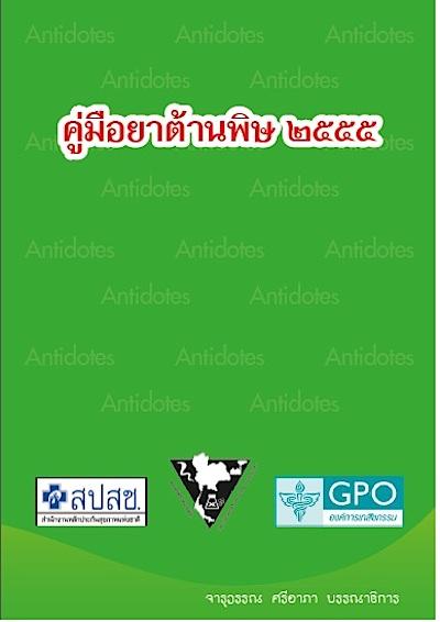 ยาต้านพิษฉบับพกพา 2555