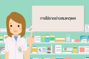 EP7 การใช้ยาอย่างสมเหตุผล (Rational Drug Use)