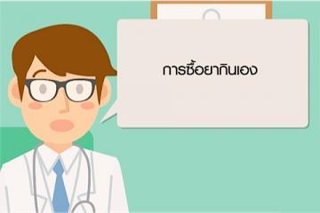 EP5 สรรหายา/สมุนไพร/ผลิตภัณฑ์สุขภาพมาใช้ (Self-medication)