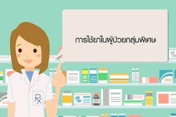 EP6 การใช้ยาในผู้ป่วยกลุ่มพิเศษ (Special population)