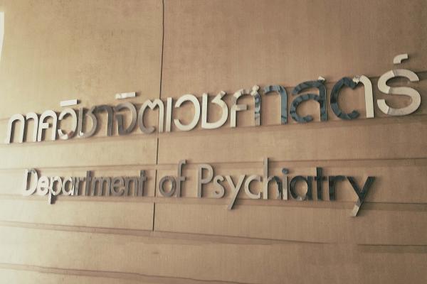 ภาควิชาจิตเวชศาสตร์, Psychiatric department, Ramathibodi Hospital