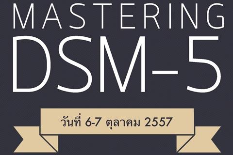 """ประชาสัมพันธ์ประชุมวิชาการ """"Mastering DSM-5"""""""