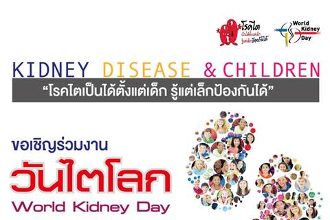 World Kidney Dey