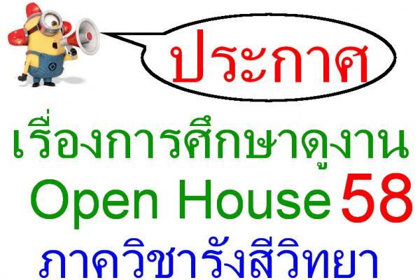 การศึกษาดูงาน Open House 2558