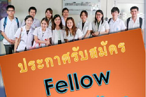 การรับสมัครแพทย์ประจำบ้านต่อยอดปีที่ 1 ปีการศึกษา 2559