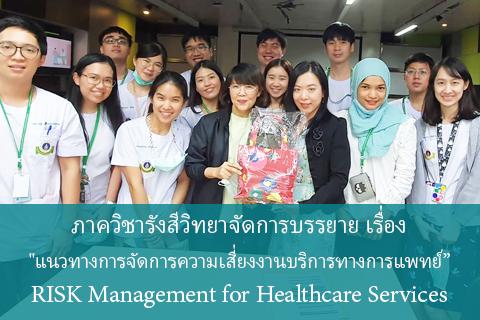 แนวทางการจัดการความเสี่ยงงานบริการทางการแพทย์