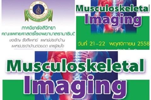 """ประชุมวิชาการ """"Musculoskeletal Imaging""""  วันที่ 21-22 พฤศจิกายน 2558"""