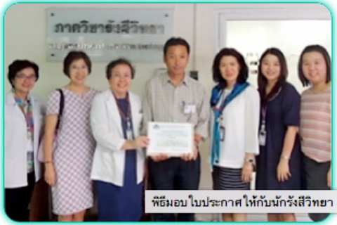 พิธีมอบใบประกาศให้กับนักรังสีวิทยา จาก JDW/NR Hospital