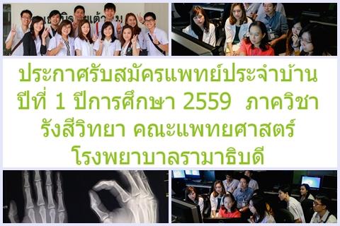 การรับสมัครแพทย์ประจำบ้านปีที่ 1 ปีการศึกษา 2559
