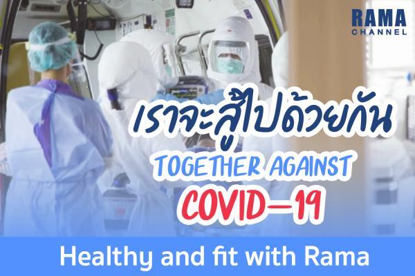 เราจะสู้ไปด้วยกัน Together against COVID-19