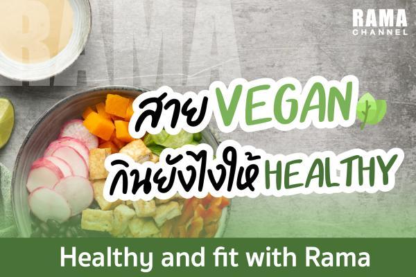 สาย vegan กินยังไงให้ Healthy