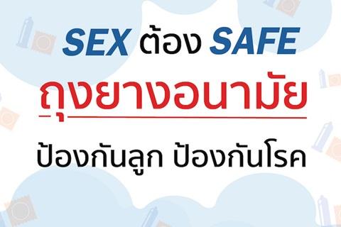 SEX ต้อง SAFE ถุงยางอนามัย