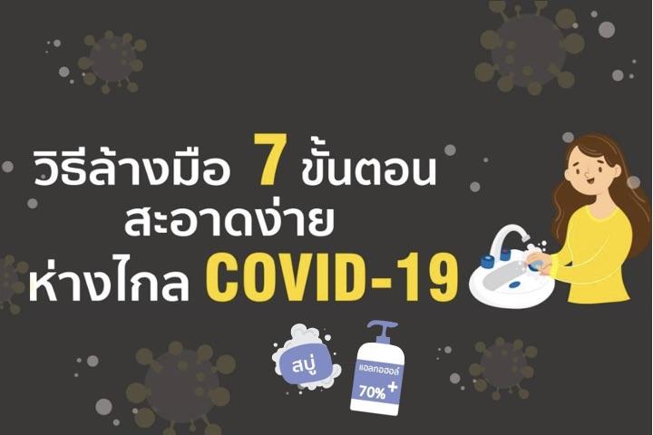 วิธีล้างมือ 7 ขั้นตอน สะอาดง่าย ห่างไกล COVID-19