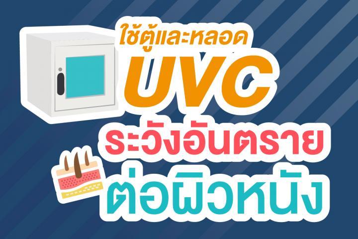 ใช้ตู้และหลอด UVC ระวังอันตรายต่อผิวหนัง